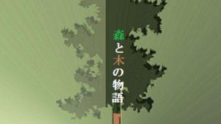 森と木の物語