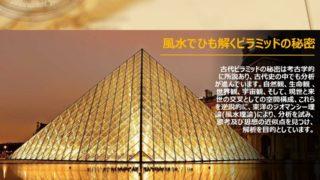 風水とピラミッド(Feng Shui and Pyramid)